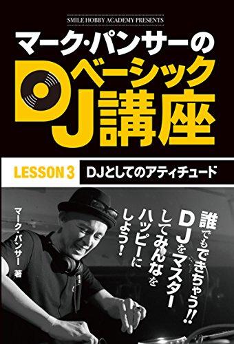 マーク・パンサーのDJベーシック講座 レッスン3