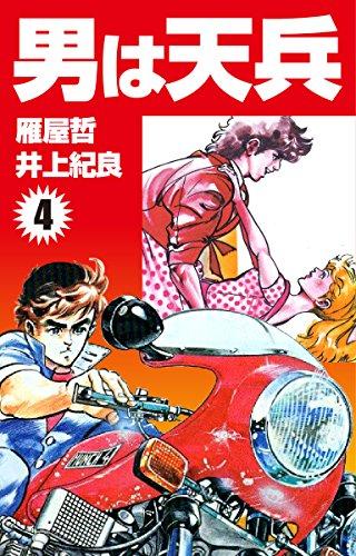 男は天兵(4)