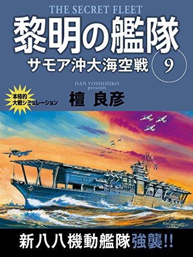 黎明の艦隊 9巻 サモア沖大海空戦