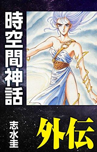 時空間神話外伝 -ディルムン伝説