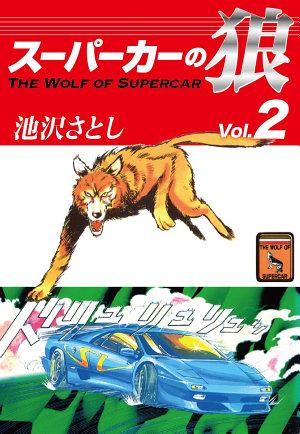 スーパーカーの狼(2)