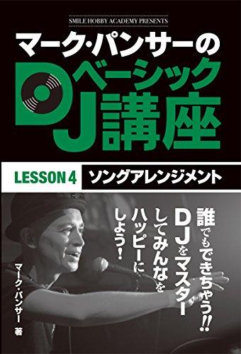 マーク・パンサーのDJベーシック講座 レッスン4