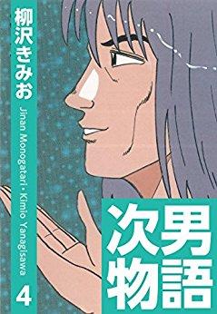 次男物語(4)