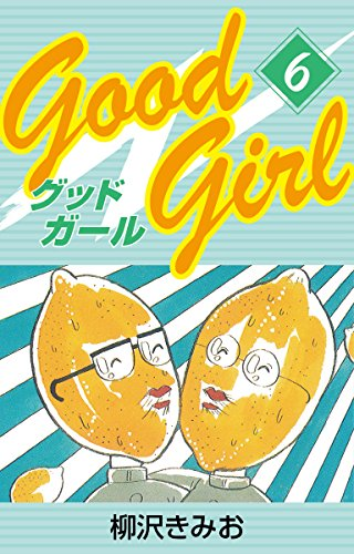 Good Girl(6)