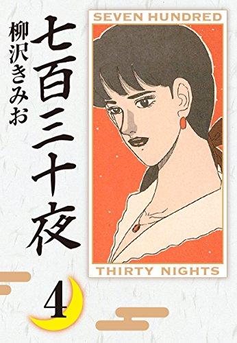 七百三十夜(4)
