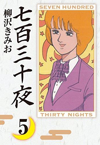 七百三十夜(5)