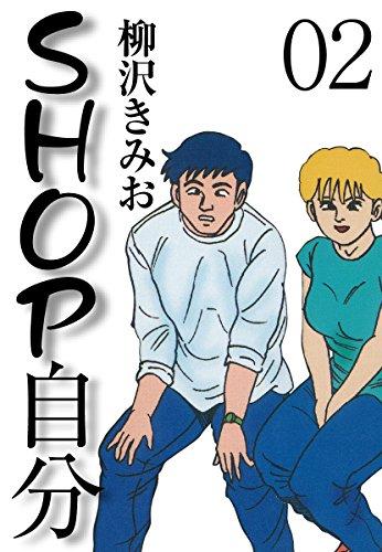 SHOP自分(2)