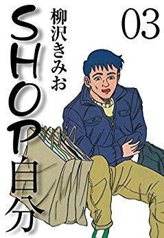 SHOP自分(3)