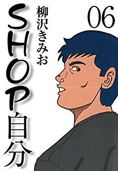 SHOP自分(6)
