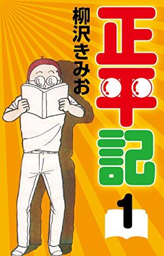 正平記(1)