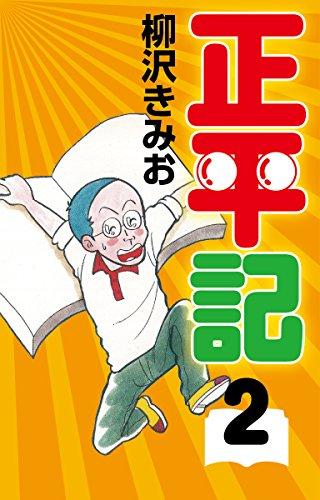 正平記(2)