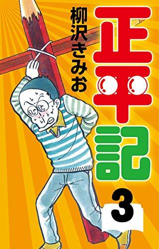 正平記(3)