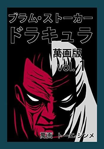 ブラム・ストーカー ドラキュラ萬画版VOL.1