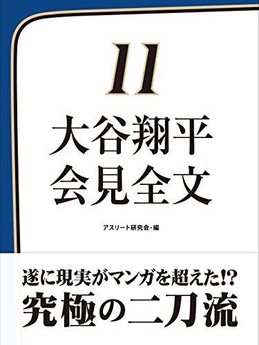 大谷翔平 会見全文