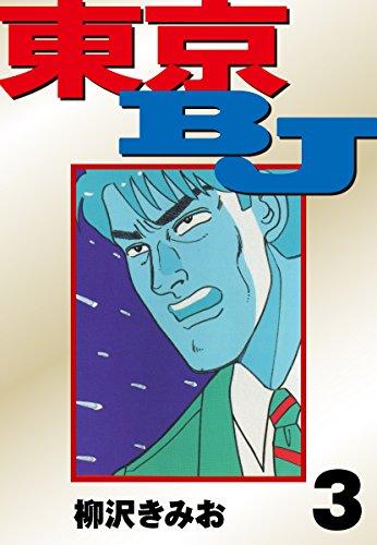 東京BJ(3)