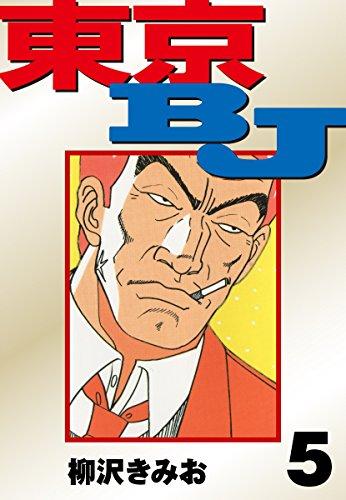 東京BJ(5)