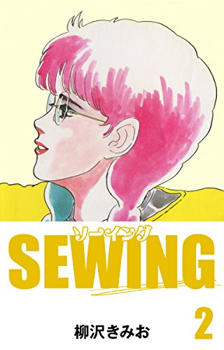 SEWING(2)