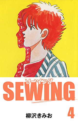 SEWING(4)