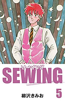 SEWING(5)