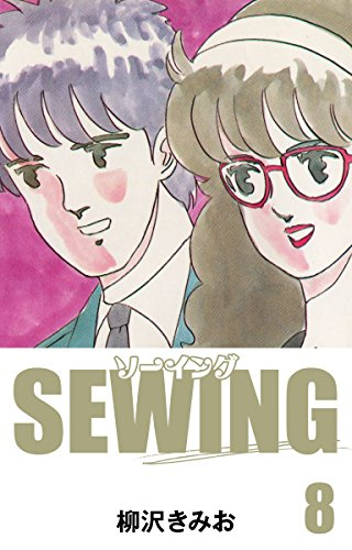 SEWING(8)