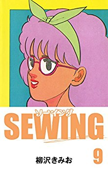 SEWING(9)