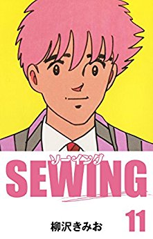 SEWING(11)