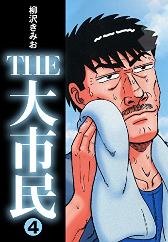 THE大市民(4)