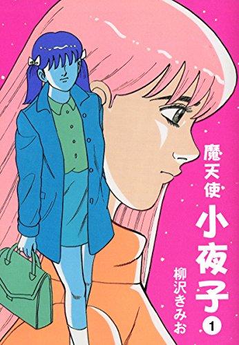 魔天使小夜子(1)