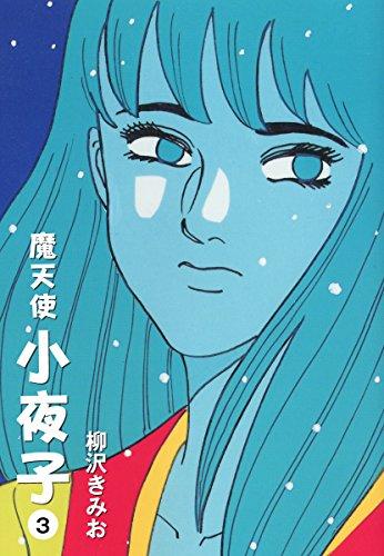 魔天使小夜子(3)