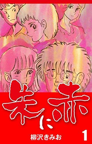 朱に赤(1)