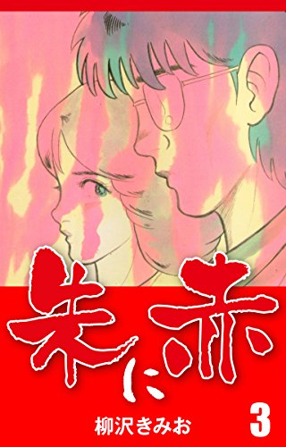 朱に赤(3)