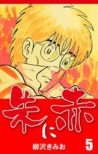 朱に赤(5)