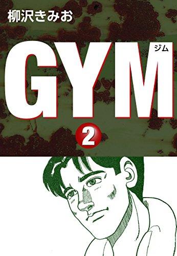 GYM(2)