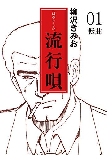 流行唄(1)