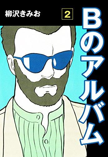 Bのアルバム(2)