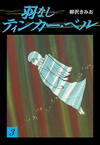 羽なしティンカーベル (3)