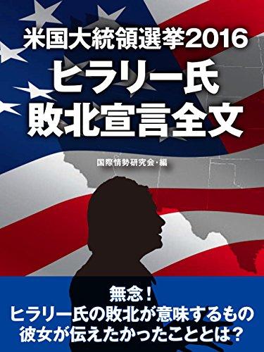 米国大統領選挙2016 ヒラリー氏 敗北宣言全文
