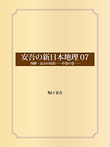 安吾の新日本地理 07 飛騨・高山の抹殺──中部の巻──