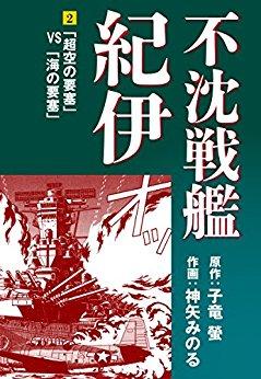 不沈戦艦紀伊 コミック版(2)