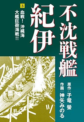 不沈戦艦紀伊 コミック版(3)