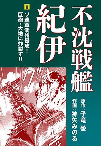 不沈戦艦紀伊 コミック版(8)