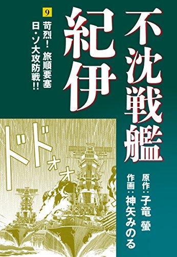 不沈戦艦紀伊 コミック版(9)