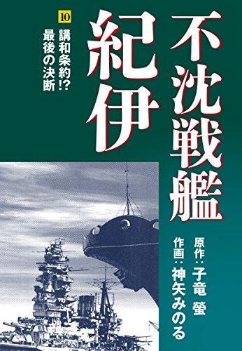 不沈戦艦紀伊 コミック版(10)