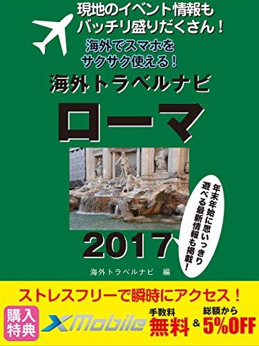 現地のイベント情報もバッチリ盛りだくさん! 海外でスマホをサクサク使える! 海外トラベルナビ ローマ 2017