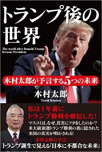 トランプ後の世界 木村太郎が予言する5つの未来[一般書籍]