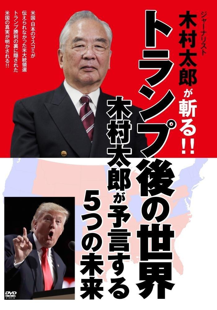トランプ後の世界 木村太郎が予言する5つの未来 [DVD]
