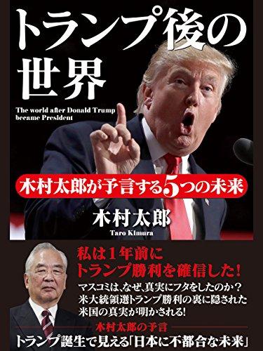 トランプ後の世界 木村太郎が予言する5つの未来[電子書籍]
