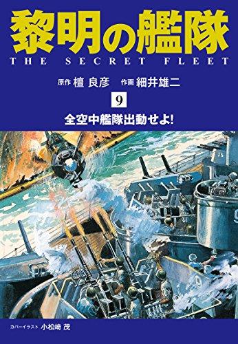 黎明の艦隊 コミック版(9)