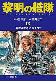 黎明の艦隊 コミック版(10)