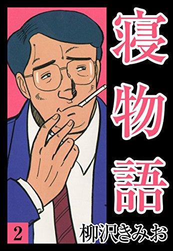 寝物語 (2)